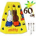 ミッフィー miffy メラニーとおさんぽ イエロー 60cm丈 小寸 小判 キッズ 子供 ラップタオル 巻きタオル タオル