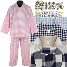 綿100% パジャマ 上下セット 子供 女児 長袖 薄手 先染め 格子 チェック シャツ 120-160cm