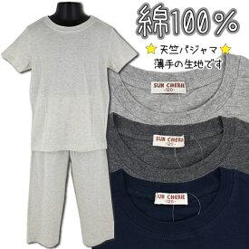綿100% パジャマ 子供 キッズ 天竺 半袖 7分丈パンツ 上下セット SUN CHERIEHILL 4色 110-160cm