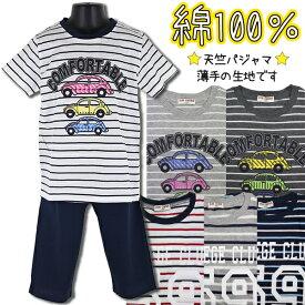 綿100% パジャマ 子供 キッズ 男児 男の子 天竺 半袖 7分丈パンツ 上下セット SUN CHERIE 4色 110-160cm