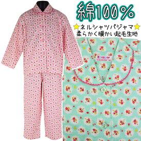 綿100% パジャマ 上下セット 子供 女児 長袖 ネル シャツ Chesper 小花柄 花型ボタン 100-120cm