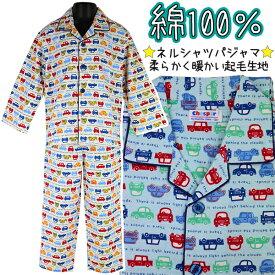 綿100% パジャマ 上下セット 子供 男児 長袖 ネル シャツ Chesper 自動車柄 100-130cm