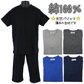 綿100% パジャマ 子供 キッズ 天竺 薄手 半袖 7分丈パンツ 上下セット 無地 SUN CHERIE 120-160cm