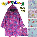 ランドセルコート レインコート レインウェア 雨具 子供 キッズ 女児 ランドセル対応 背中マチ付き 収納バッグ付き 5…