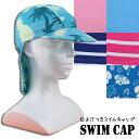 日よけ付き スイムキャップ SWIM CAP 子供 キッズ 日よけ つば付き 水泳帽 スイム キャップ 帽子 頭囲48-55cm フリー…