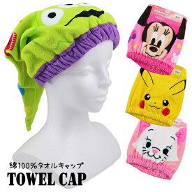 綿100% タオルキャップ キャラクター 帽子 キャップ タオル プール