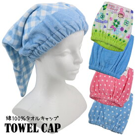 綿100% タオルキャップ 一般柄 帽子 キャップ タオル プール Ring Star