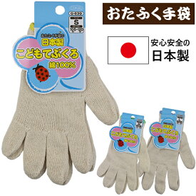 日本製 おたふく手袋 OTAFUKU こどもてぶくろ 子供用軍手 子供 こども キッズ 手袋 軍手 綿100%