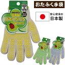 日本製 おたふく手袋 OTAFUKU こどもてぶくろ 子供用軍手 子供 こども キッズ 手袋 軍手 綿100% 【スベリ止め付】