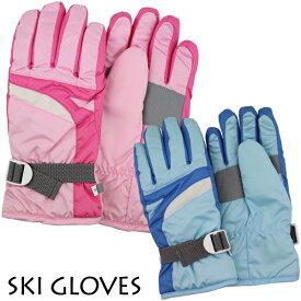 スキー手袋 子供 キッズ ジュニア 女児 スキー 手袋 てぶくろ 5本指 グローブ 手首ベルト付【送料無料(税込1000円のお買上げが条件)】