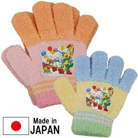 日本製 Suzy's Zoo スージー・ズー 子供 キッズ 女児 のびのび 手袋 てぶくろ 5本指 全長15cm【送料無料】