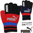 PUMA プーマ 子供 キッズ ジュニア 手袋 てぶくろ グローブ 5本指 すべり止め付き 反射プリント S(全長17.5cm)