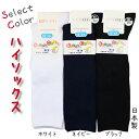 【SELECT COLOR/3サイズ・日本製】子供無地リブハイソックス(HI-SOX)