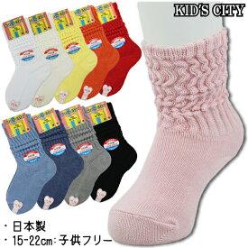 日本製 KID'S CITY 子供 キッズ こども 無地 カラー のびのび ルーズ ソックス 靴下 くつ下 15-22cm 子供フリー