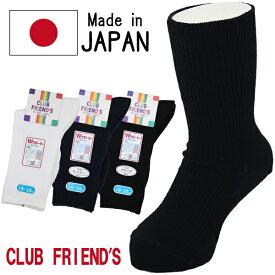 日本製 CLUB FRIENDS 子供 キッズ 無地 靴下 くつ下 白 黒 紺 スクール サポート クルーソックス SOX