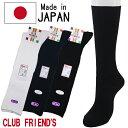 日本製 CLUB FRIENDS 子供 キッズ 無地 靴下 くつ下 白 黒 紺 スクール サポート ハイソックス HI-SOX