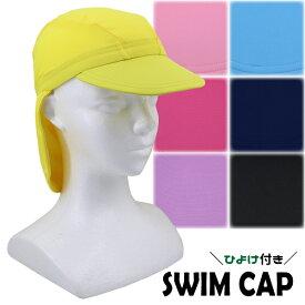 日よけ付き スイムキャップ 子供 キッズ つば付き 水泳帽 キャップ 帽子 頭囲48-53cm フリーサイズ 無地 7色 【送料無料】