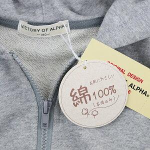 綿100%V.O.A100-150cm子供キッズ裏毛フード付きフルジップパーカートレーナー