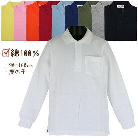 綿100% 鹿の子ポロシャツ 子供 キッズ 長袖 鹿の子 カラー スクール ポロシャツ FRAT CHAPS 90-160cm 10色【送料無料】