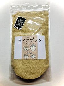 国産(岐阜県産) 米ぬか 200g (農薬不使用、自家製有機肥料、除草剤不使用)送料無料