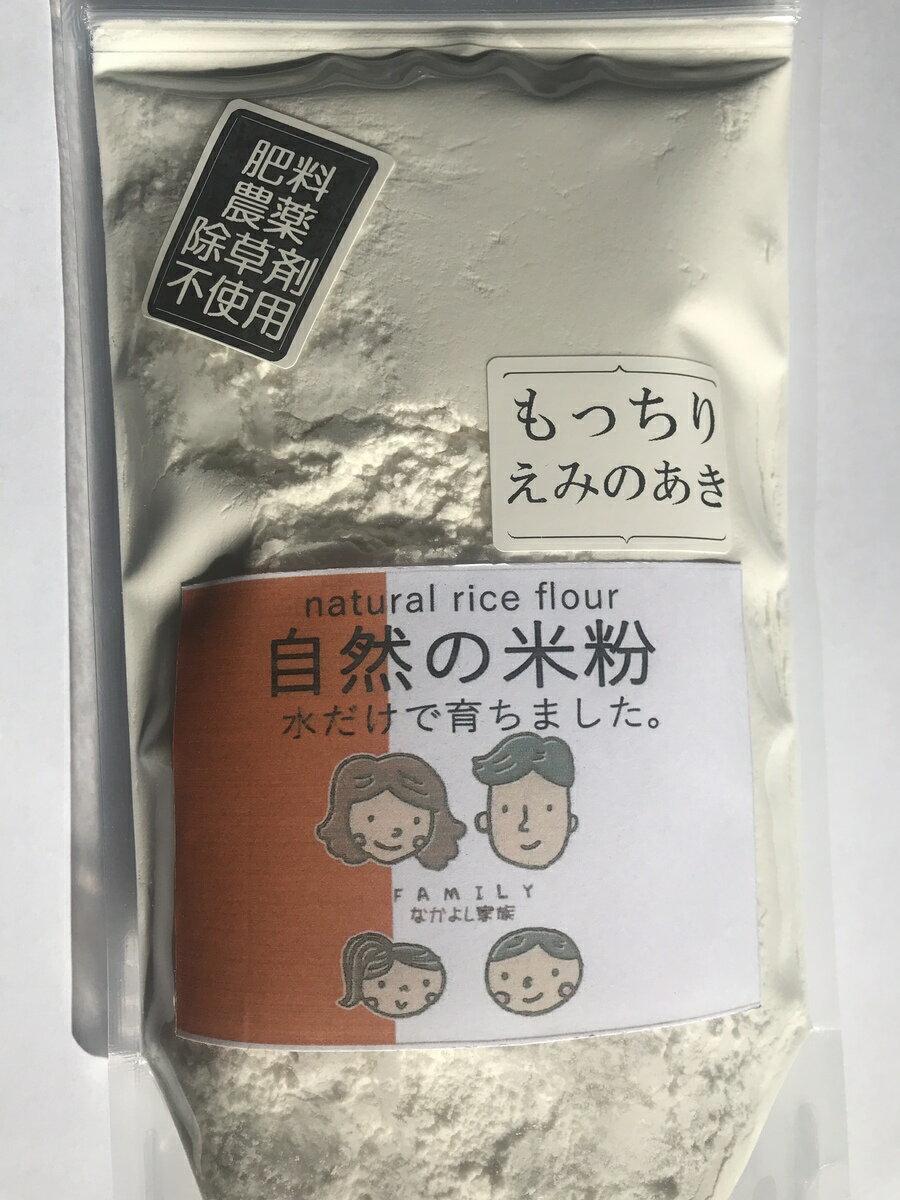 国産(岐阜県産)自然の米粉400g 自然栽培(農薬不使用、無肥料、除草剤不使用)送料無料