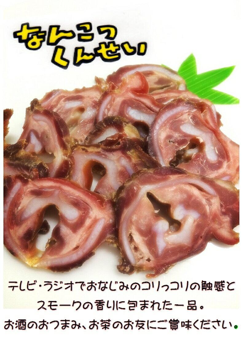 なかよしミート【なんこつくんせい】山桜で燻したこだわりの味・くせになる歯ごたえコリコリ! お口の中に広がるいい香り!そのままでも好、炒めてブラックペッパーを振りかけてさらに美味しくいただけます!