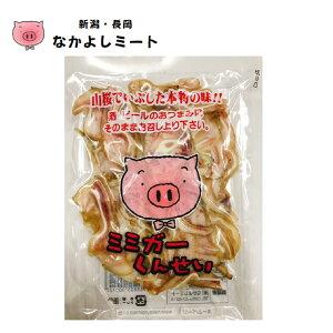なかよしミート【ミミガーくんせい】山桜で燻したこだわりの味・豚の耳の燻製です。コラーゲン、カルシウムが多く含まれており特に女性に嬉しい逸品です。そのままでも好、たまねぎス