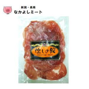 なかよしミート【山桜燻し生ハム】厳選された新潟県産の豚もも肉をひとつひとつ職人の手で巻き、山桜の原木でじっくり時間をかけて燻したこだわりの味。減塩。旬の生野菜を巻いて食べ