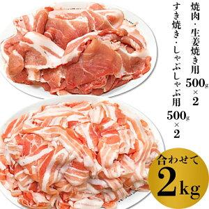 長岡ポーク味わいセット肉2kg