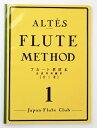 【メール便OK】[フルート教本] ALTES フルート教則本(1)
