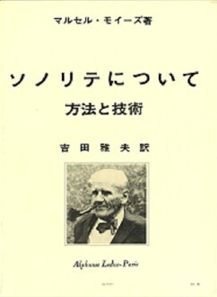 The flute book: Marcel Moise: sonority for methods and technology LEDUC, Yoshida Masao translation
