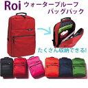 Roi ロイ ウォータープルーフバッグパックフルートケース2本収納可能クラリネット、オーボエも収納可能