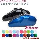 アルトサックス用 CCシャイニーケースII エアロ【カラバリ 20色】【送料無料】 ハードケース グラスファイバー製 軽くて丈夫