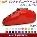 アルトサックス用 CCシャイニーケースII エアロ【NEWモデル 20色】【送料無料】