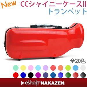 トランペット用ケース CCシャイニーケースII 【NEWモデル 20色】【送料無料】
