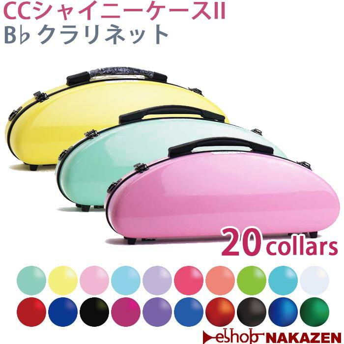クラリネット ケース CCシャイニーケースII【送料無料】【NEWカラー20色】グラスファイバー製で軽くて丈夫。