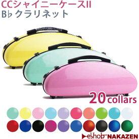 クラリネット ケース CCシャイニーケースII【送料無料】【カラバリ 20色 ハードケース グラスファイバー製 軽くて丈夫