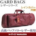 GARDBAGS ガードバッグス レザーシリーズ トランペットソフトケース シングルワインレッドショルダー&リュックストラップ付き【送…