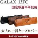 フルート・ピッコロ用ケースカバー GALAX ギャラックス 13FC /BK(黒)・BR(茶)・DB(コゲ茶)