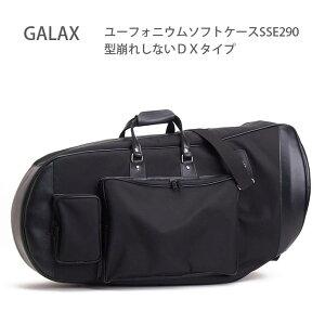 【送料無料】ユーフォニウムソフトケースGALAXSSE290型崩れしないDXタイプ