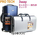 プロテックトランペット・トリプルケースBLT301Tキャリーケース3本入れ【ブラック/ネイビー/シルバー】ProTec