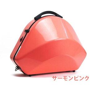 ホルン用ケースCCシャイニーケースIIベルカット【送料無料】【NEWカラー20色】グラスファイバー製で軽くて丈夫。