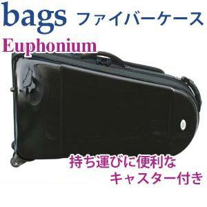 バッグス ユーフォニアム用ケース bags 軽量で丈夫なグラスファイバー【送料無料】 ユーフォニウム