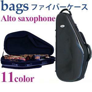 バッグス アルトサックス用ファイバーケース bags 軽量で丈夫なグラスファイバー【送料無料】