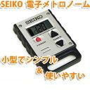 【メール便送料無料】セイコー SEIKO 電子メトロノーム DM01 シンプルでとっても使いやすい!