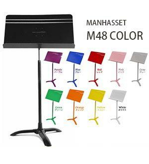 MANHASSET マンハセット M48 シンフォニーモデル (カラー)【お取り寄せ商品】