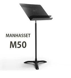 マンハセット 譜面台 MANHASSET M50 オーケストラモデル 【お取り寄せ商品】