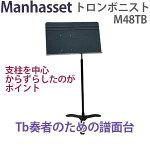 マンハセットシャフトロックM2400