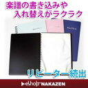 楽譜ファイル バンドファイルA4版 20枚(40ページ) 【メール便不可】 【あす楽対応】