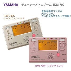 チューナーメトロノーム ヤマハ TDM-700 シャンパンゴールド TDM-700G プラチナピンク TDM-700P